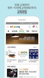 에듀팡-교육뉴스,교육상품,모임,학원,교육정보,교육자료 - náhled