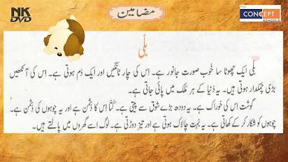 elephant essay in urdu