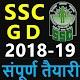 SSC GD Exam 2018-19 की संपूर्ण तैयारी In Hindi