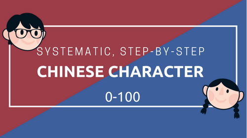 Chinese Character Course 1