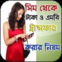 সিম থেকে টাকা ও এমবি ট্রান্সফার করার নিয়ম icon