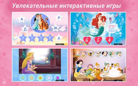 Мир Принцесс Disney - Журнал screenshot 1