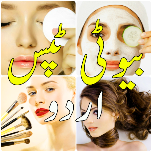 Beauty Tips in Urdu - Totkay 遊戲 App LOGO-硬是要APP