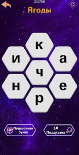 Guess The Words – Угадай слова 2