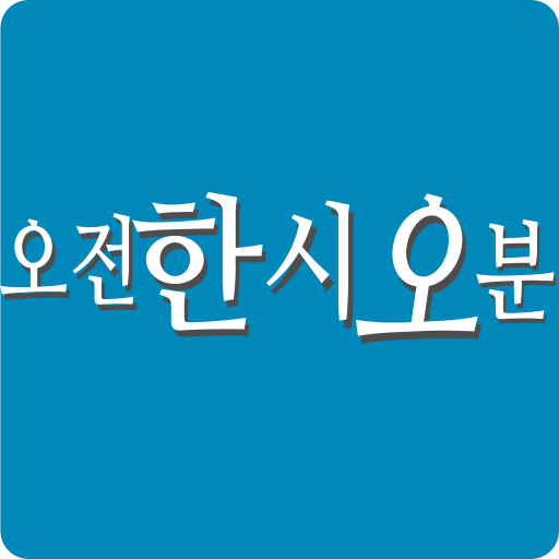 Hangul Text Clock widget (app)