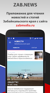 Zabmedia NEWS- screenshot thumbnail