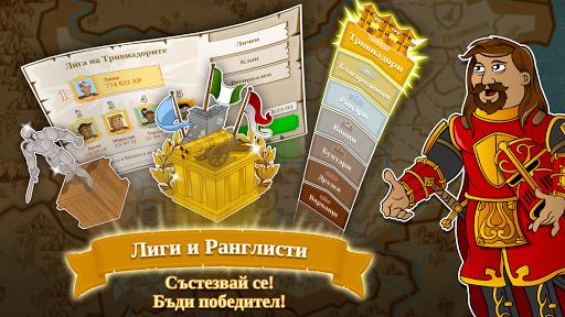 Triviador Bulgaria screenshots 7