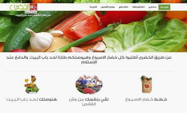 الخضري .. اشتري الخضروات التي تريد من خلال الإنترنت