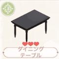 ダイニングテーブル・黒
