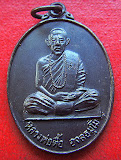 """# เหรียญรูปเหมือน. """"ลป.ตื้อ อจลธัมโม วัดป่าอรัญวิเวก บ้านข่า จ.นครพนม"""" กองบัญชา ทหารสูงสุด 2516"""