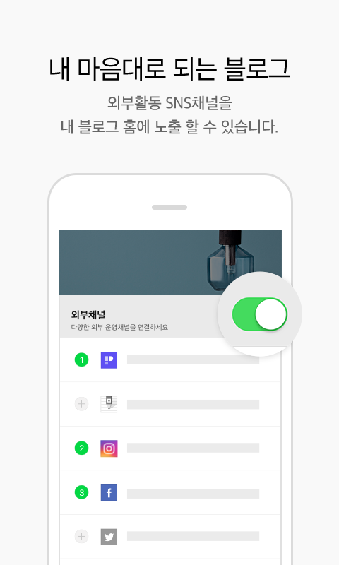 네이버 블로그 - Naver Blog- screenshot