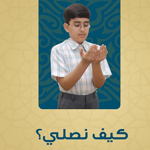 تعليم الصلاة - كيف نصلي