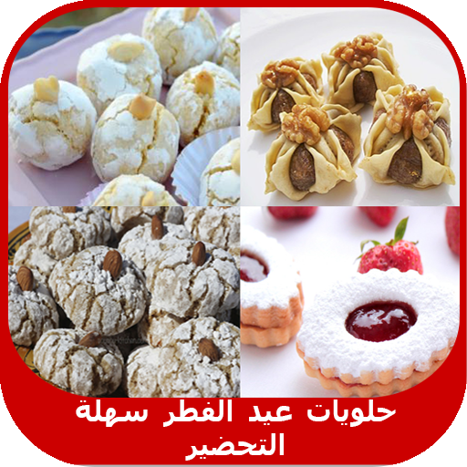 patisserie marocaine app (apk) free download for Android/PC/Windows