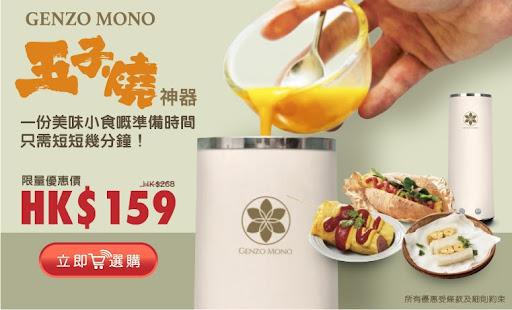 Genzo Mono玉子燒器_760_460.jpg