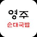 영주순대국밥 icon
