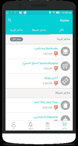 MRSOOL (u0645u0631u0633u0648u0644) Apk apps 1