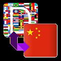 Chinese Dictionary Translator icon