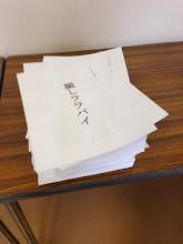 Photo: 4/16 上演用台本でけたヽ(;▽;)ノ