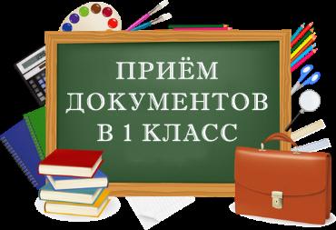 C:\Users\School94\Desktop\наполнение сайта\новости\прием в 1 класс\1_School (1).png