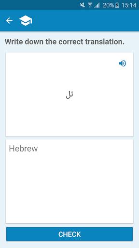 Arabic-Hebrew Dictionary screenshot