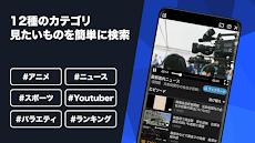 無料テレビ視聴:見逃し番組・ドラマ・映画・アニメ・ニュース・天気予報が見放題!ワンセグ不要のおすすめ画像3