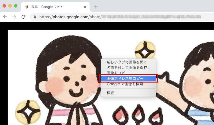 Googleフォトの直リンクURL取得方法