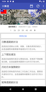 Download 大樂透 - 版路簡單算 For PC Windows and Mac apk screenshot 1