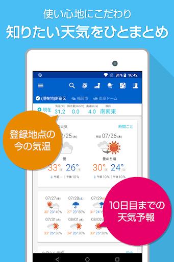 tenki.jp u73feu5728u5730u306eu5929u6c17u30fbu6c17u6e29u3068u96e8u96f2u304cu308fu304bu308bu30a2u30d7u30eau3002u6c17u8c61u4e88u5831u58ebu306eu89e3u8aacu4ed8u304d 2.0.9 PC u7528 1