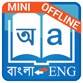Bangla Dictionary Mini