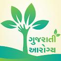 Gujarati Arogya-Gharelu upchar icon