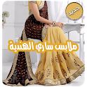 ملابس ساري هندي - ساري هندي فخم icon