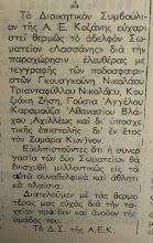 Photo: 1-8-1972 Η Α.Ε. Κοζάνης ευχαριστεί τον Λασσάνη Κοζάνης για την παραχώρηση ποδοσφαιριστών