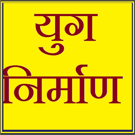 Yug Nirmaan In Hindi