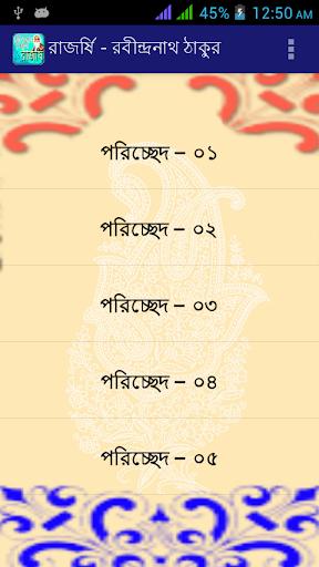রাজর্ষি Rajorshi