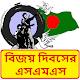 Download বিজয় দিবসের এসএমএস~ 16th December Bijoy Dibosh sms For PC Windows and Mac