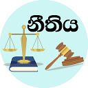 නීතිය - Law Sinhala APK