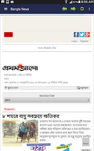 Popular Bangla Newspapers screenshot 3