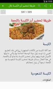 أكلات المطبخ الخليجي - بدون انترنت - náhled