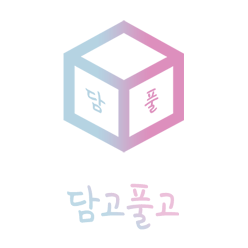 담고풀고 - 서운함 풀기, 마음 풀기 (app)