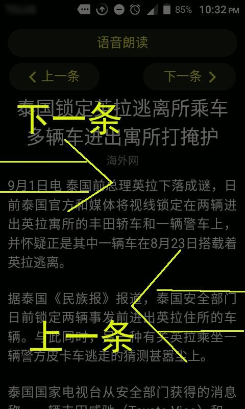 离线 新文读 - Offline Chinese News- screenshot