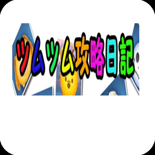 超絶攻略 For ディズニー ツムツム無料 Apk Download Apkpureco