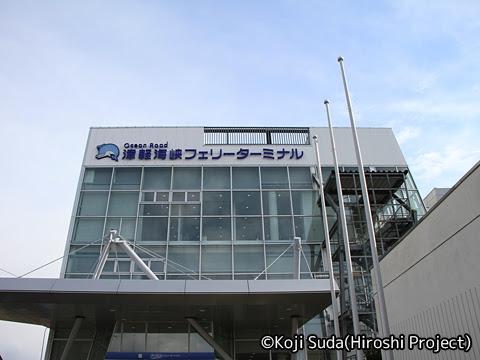 津軽海峡フェリー 青森港フェリーターミナル