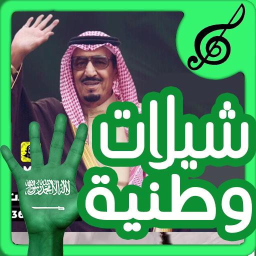 شيلات وطنية سعودية حصرية