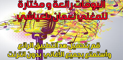 NO3MAN MP3 TÉLÉCHARGER LA7LO