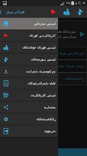 Free قورئانى پیرۆز ٤٩ خوێنەرkurdish APK for Android