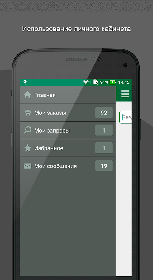 НАБРК- screenshot