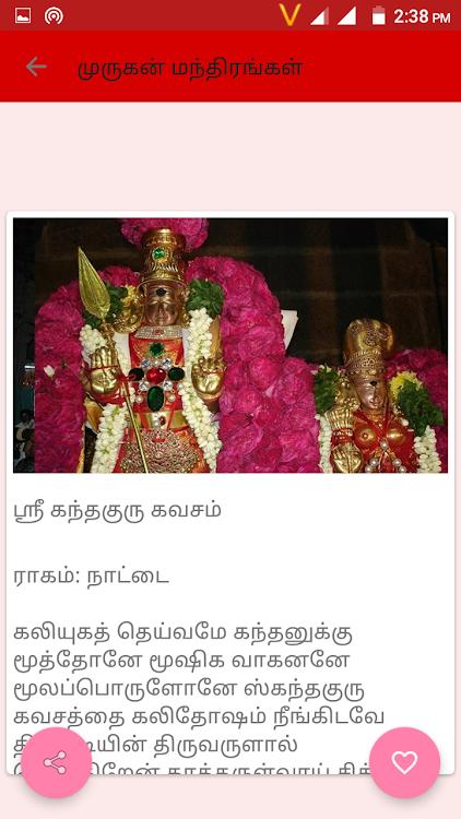 Lord Murugan Tamil – (Android Apps) — AppAgg