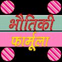 Physics Formula in Hindi advance icon