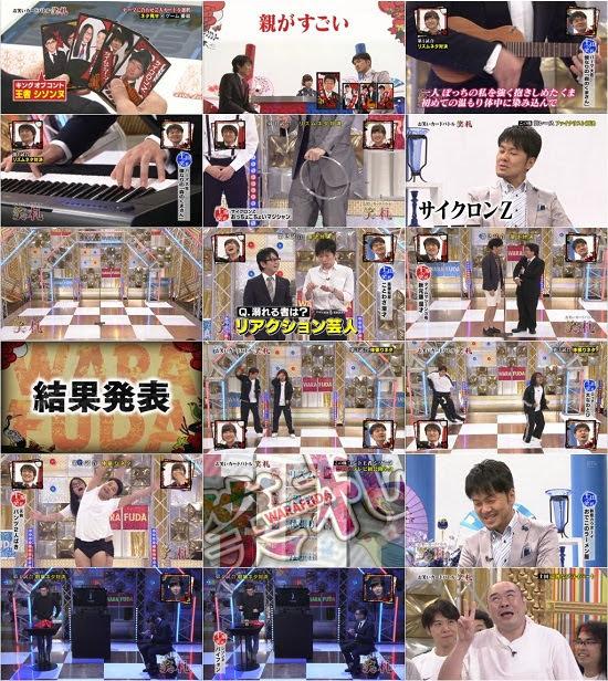 (TV-Variety)(720p) ネクストブレイク 「笑札」ジュニア&土田&指原がお送りするお笑いバラエティ 150915
