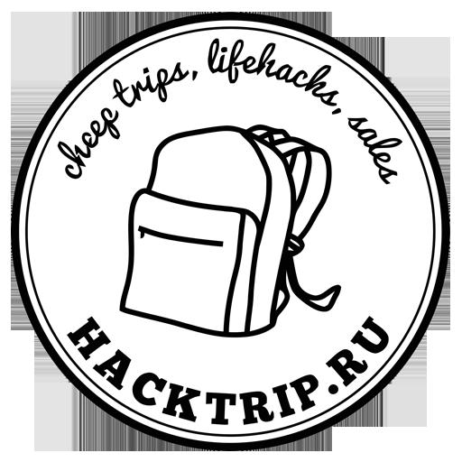 HackTrip - Путешествия, скидки